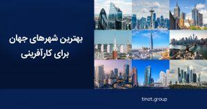 بهترین شهرهای جهان برای کارآفرینی